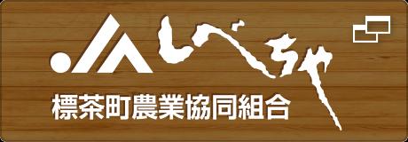 JAしべちゃ 標茶農業協同組合