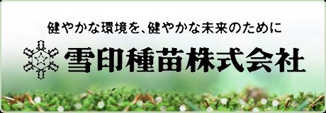 雪印種苗株式会社